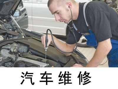 北京汽车突然熄火维修