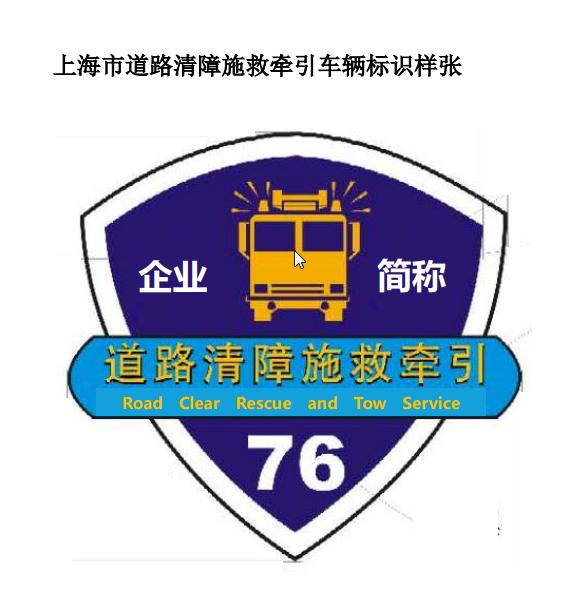 上海市道路救援拖车