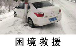 车轮陷在结实的雪地或冰面上